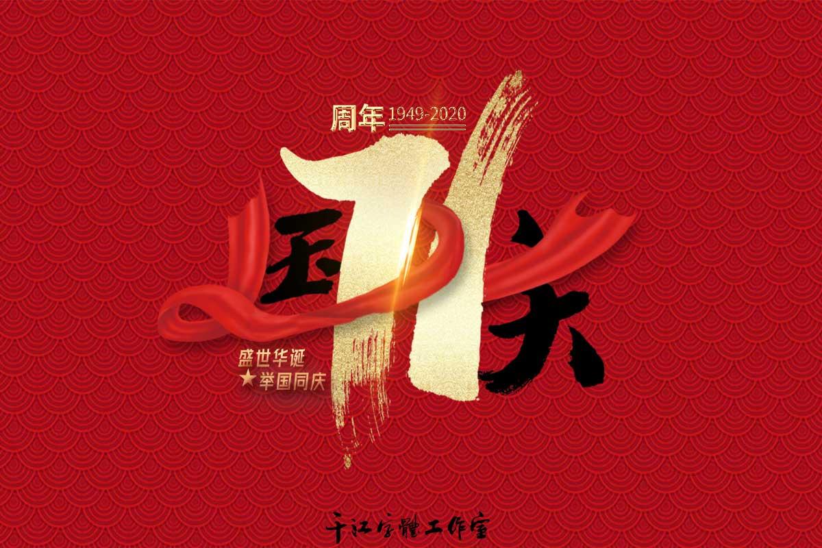 中秋国庆双节系列字体设计