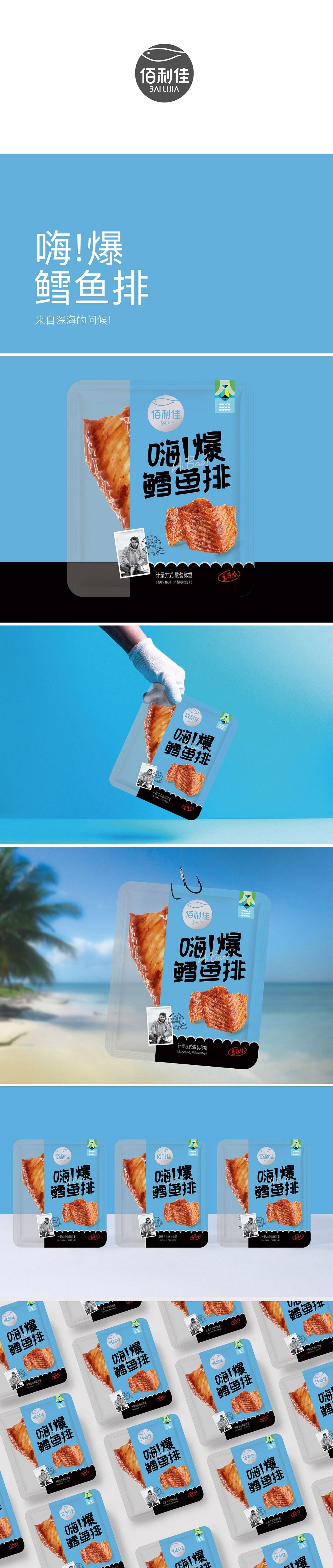 鱼排油炸食品原创插画包装设计