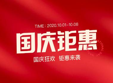 国庆中秋电商主题字体设计