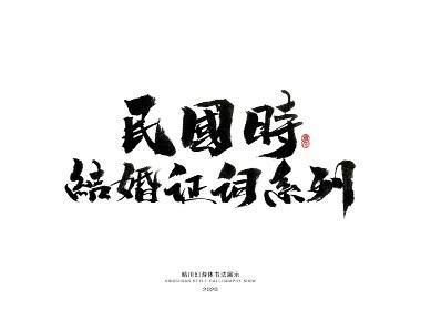 晴川造字-民国时期结婚证词