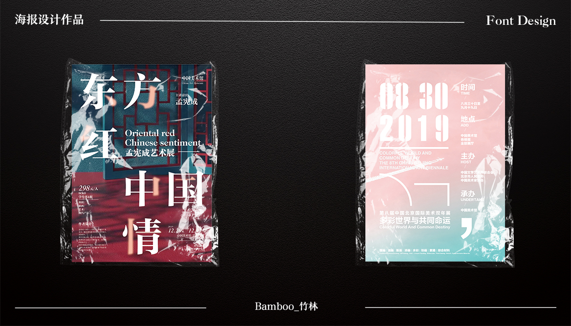 2020海报设计入门——第一波作品上传