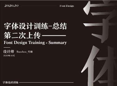 2020字体训练入门——第二波作品上传