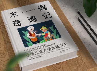 书籍绘本封面系列插画设计