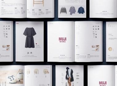 MUJI无印良品 I 品牌画册2018-2020