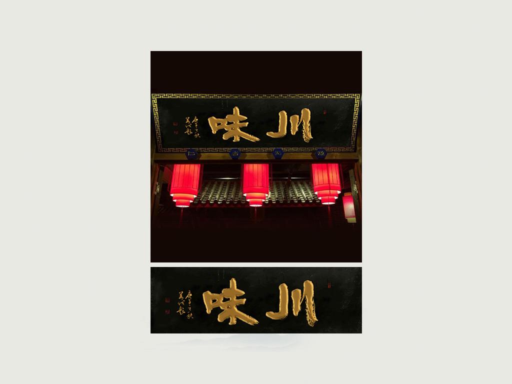 复古门头匾额书写系列