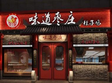 空间设计-味道枣庄辣子鸡