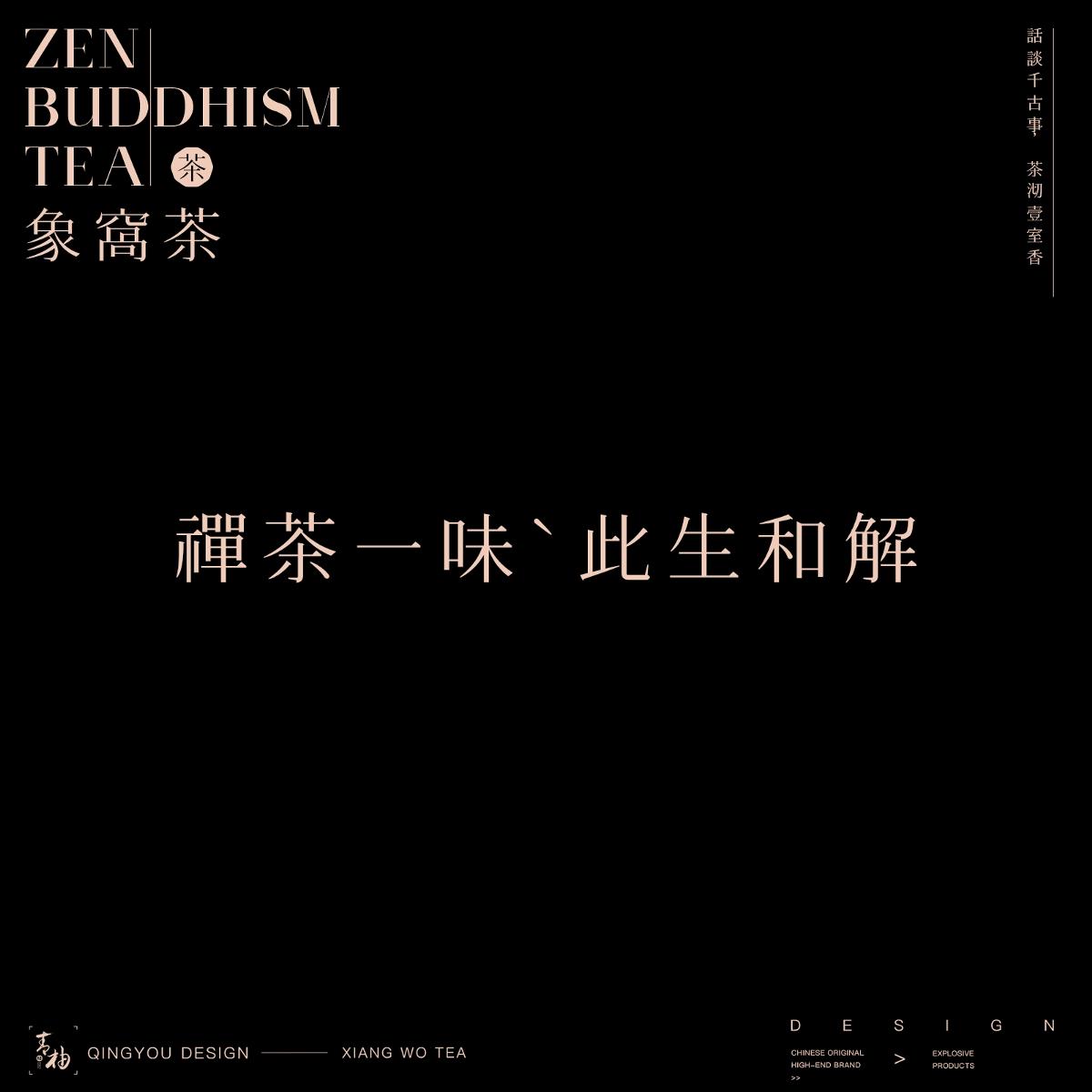 象窝茶×青柚设计|新派侘寂风茶语言小黑罐 限量问世…