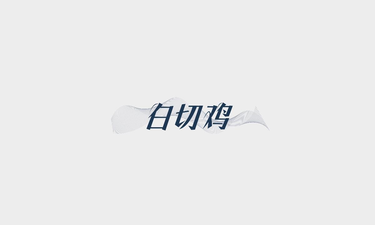 LOGO 标志 字体
