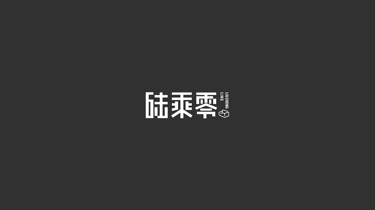 字体设计-小集