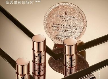 BeithFein多肽 ✖ ZEXCC | 泽西摄影 新美妆视觉研究