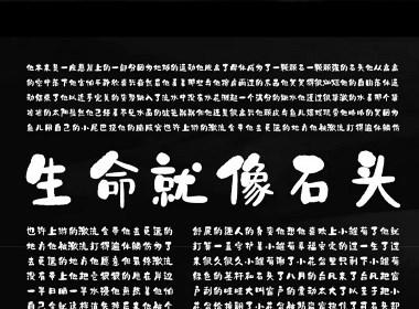 字魂字库-石头体