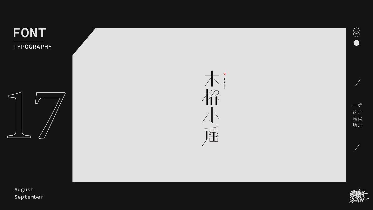 Font-design