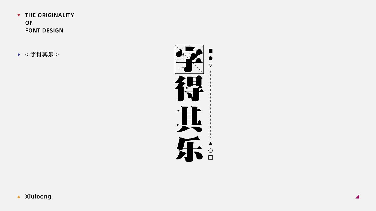【字得其樂】·讓人開心的字體探索