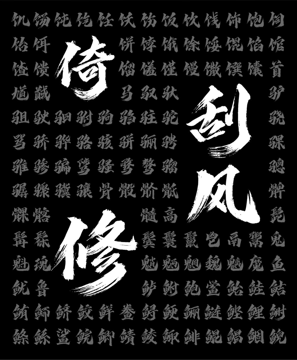龚帆锋芒体 | 字库发布
