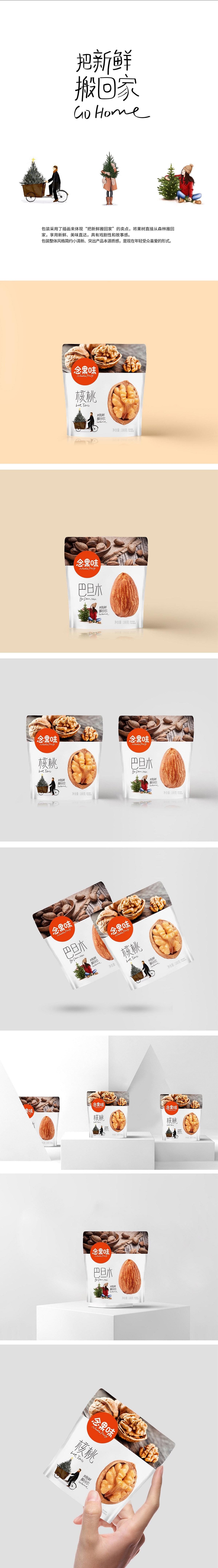 坚果休闲食品包装原创设计