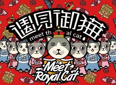 《遇见御猫》×佐兹 -可授权 可卖断