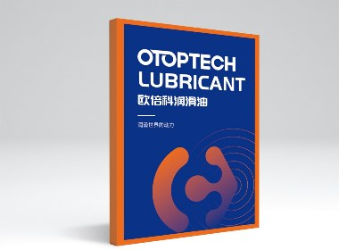 欧倍科润滑油品牌画册设计