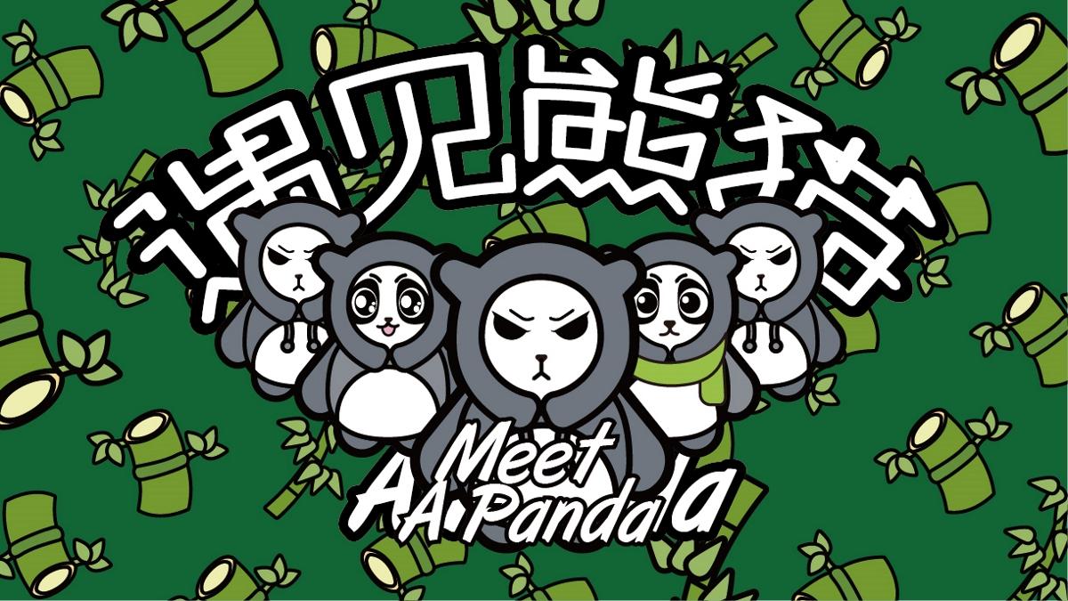 《遇见熊猫》×佐兹 -可授权-可卖断