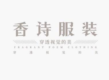 香诗服装 品牌字体