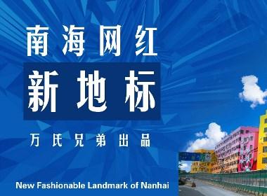 广州|佛山|南海南港码头|网红3d画、3d壁画艺术旧城改造(万氏兄弟出品)