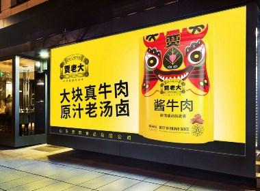贾老大肉食—徐桂亮品牌设计