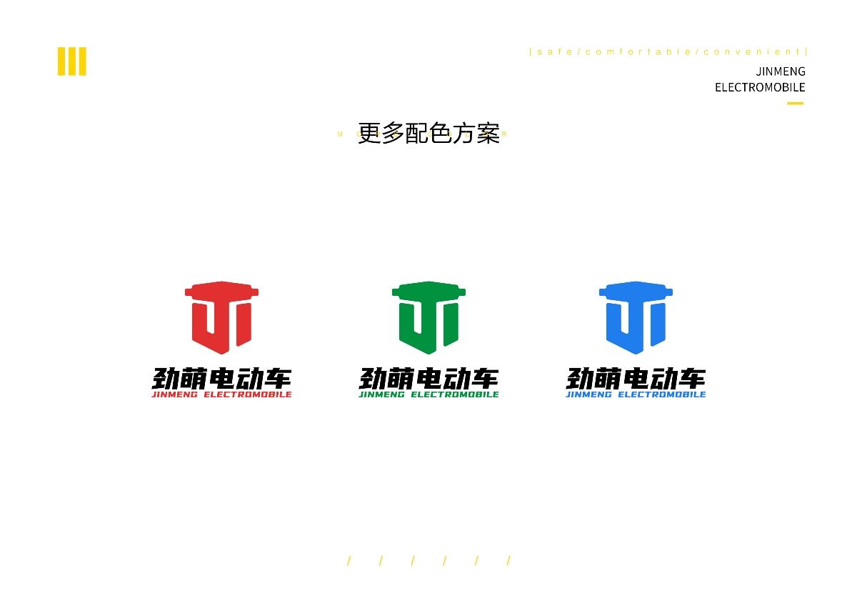 劲萌电动车logo设计