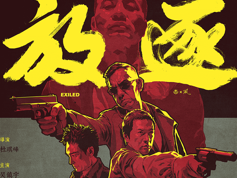电影《放逐》海报