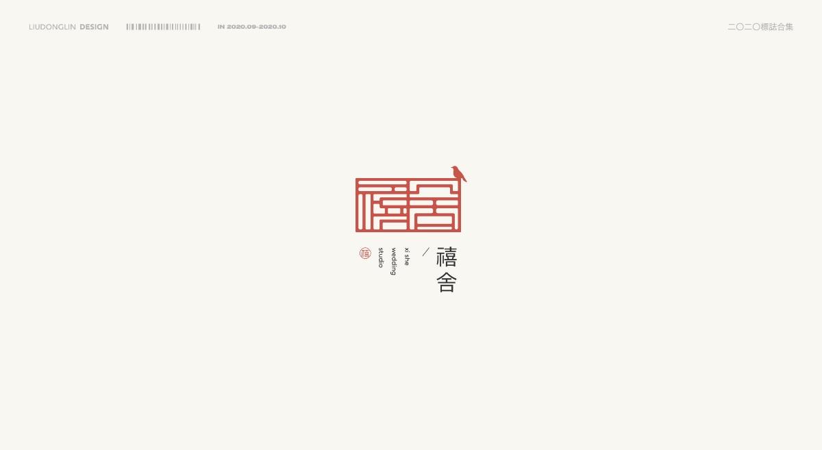 2020.09-10丨标志精选合集