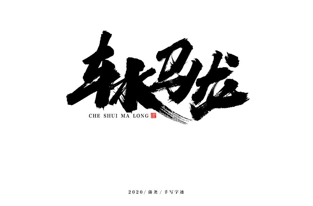 蒲尧字迹/手写字体设计