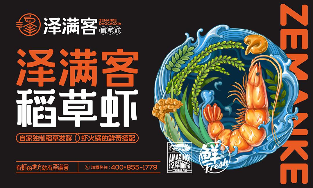 泽满客稻草虾火锅餐饮品牌设计全案