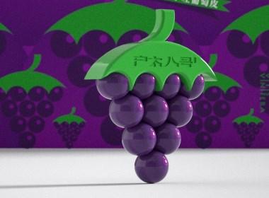 安设计 | 紫圆户太八号包装设计 — 吃葡萄不吐葡萄皮