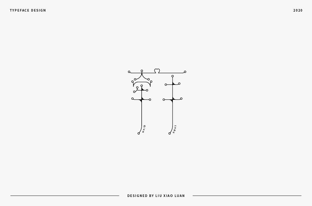 字體設計   刘小乱2020