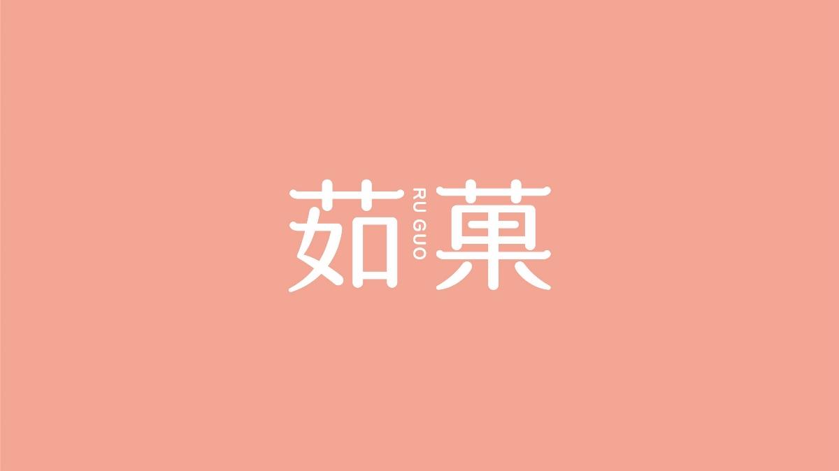茹菓   微泡果酒包装设计【原创】