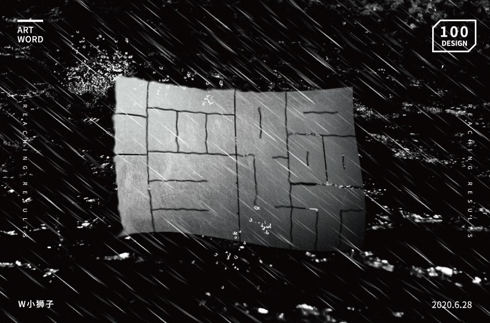 2010年字体合集 字体设计