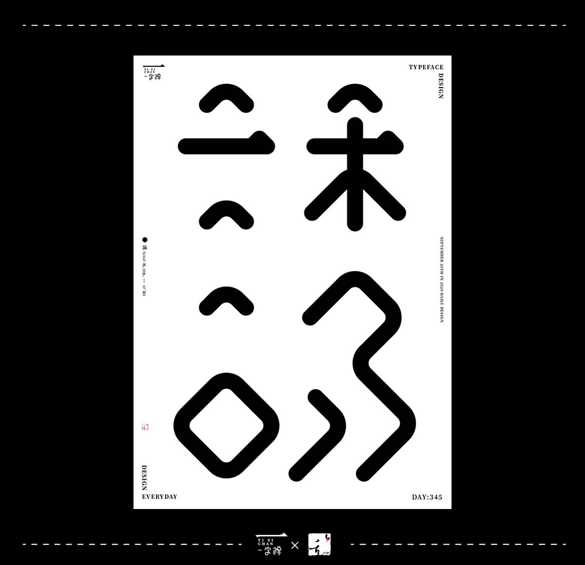 九月《一字禅》 | 刘小乱2020