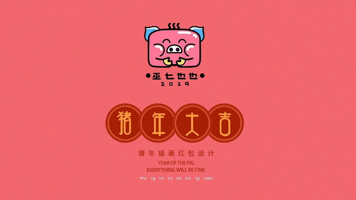 猪年红包设计【原创】