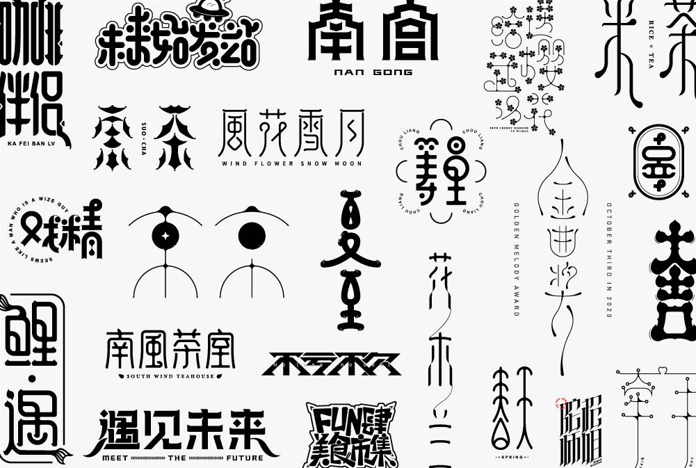 字體設計 | 刘小乱2020
