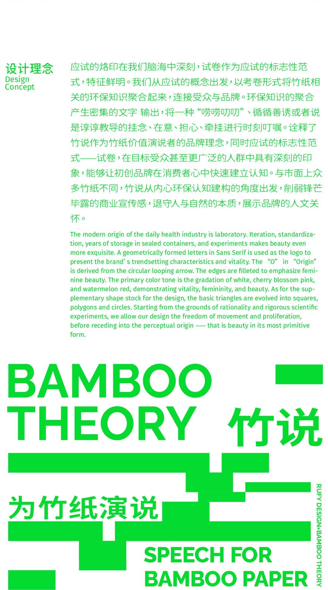 竹说|竹纤维纸包装设计|若非设计