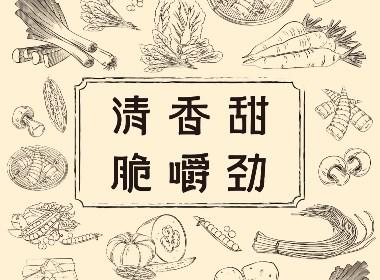 食语餐品-品牌插画