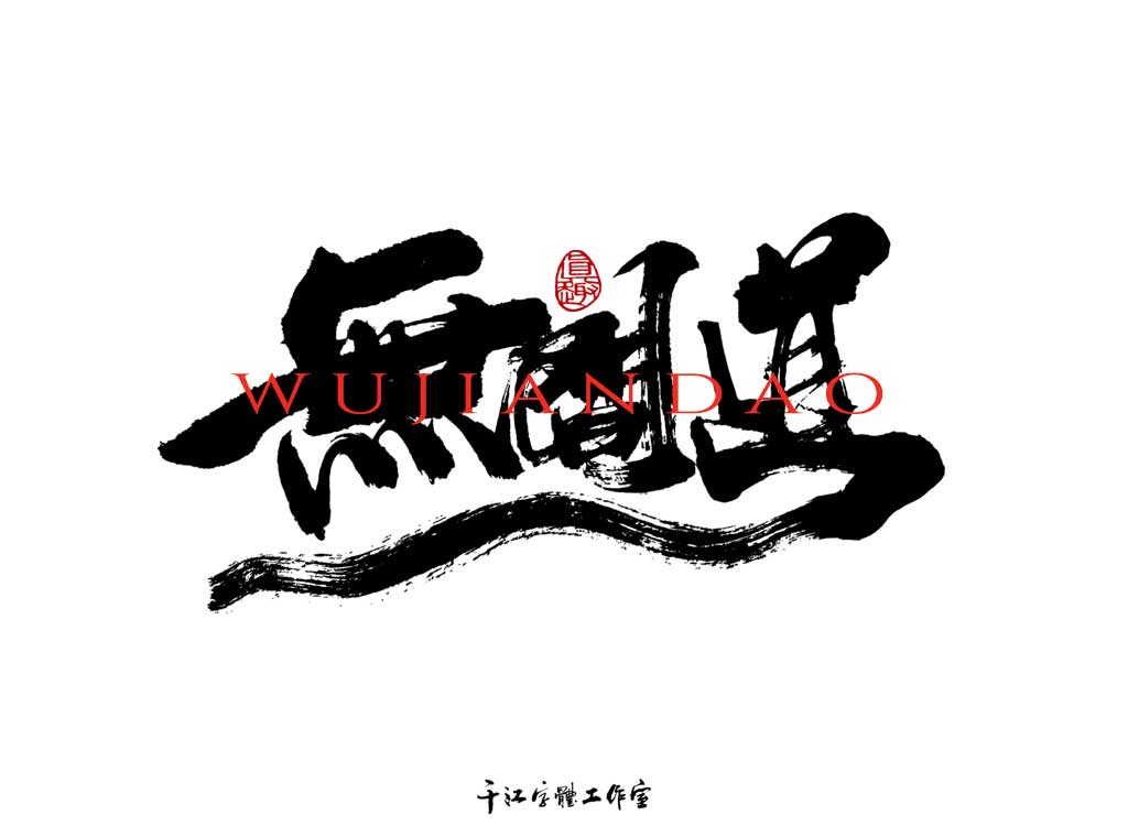 千江字体设计作品集(四十一)