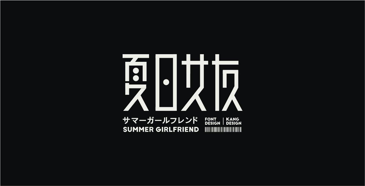 October - Font Design