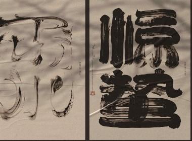 水墨痕迹|二十四节气