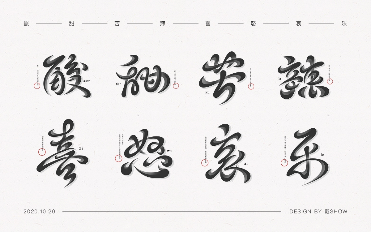 字体设计丨Font design