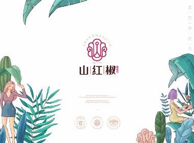 山红椒餐饮品牌全案策划设计