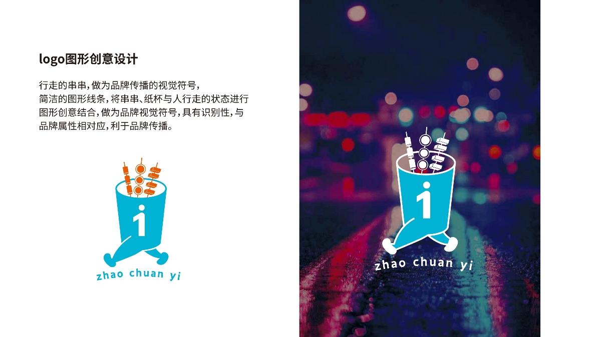 品牌logo设计及vi设计