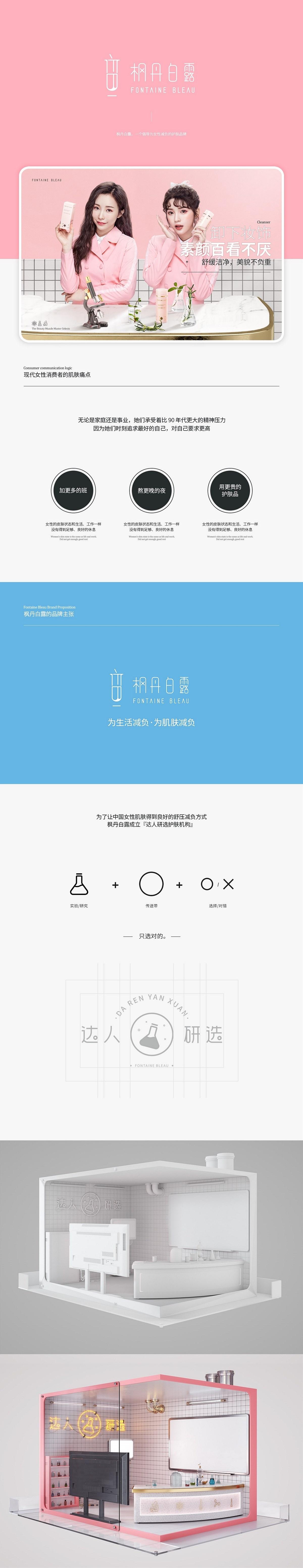 枫丹白露护肤品牌新视觉策略分享【汤臣杰逊】