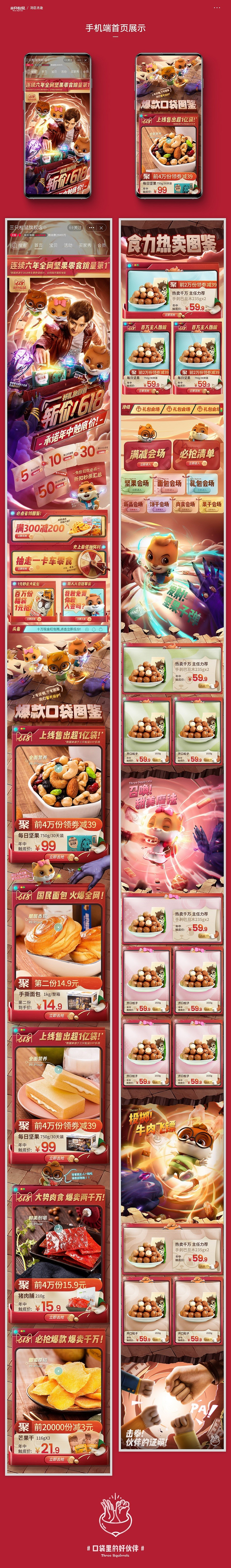 三只松鼠6·18页面品牌新视觉策略分享【汤臣杰逊】