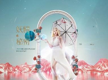 海螺妖精伞品牌新视觉作品分享【汤臣杰逊】
