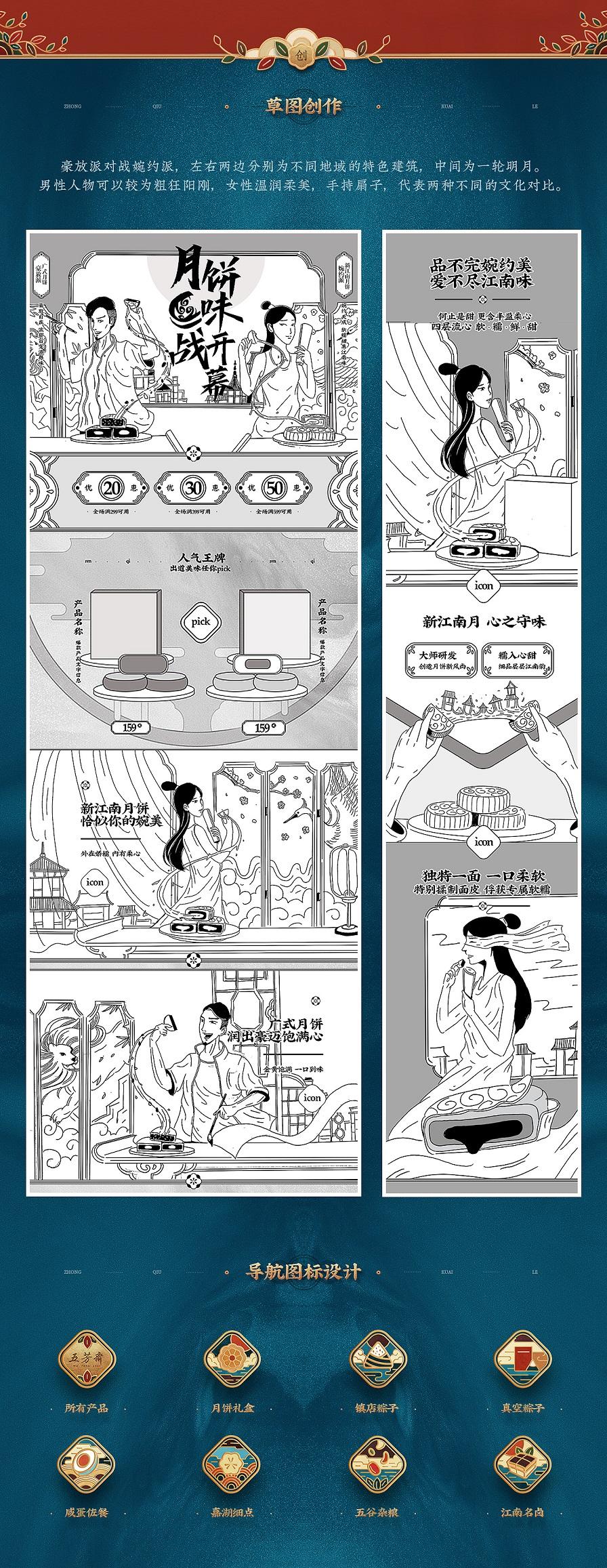 五芳斋品牌新视觉作品分享【汤臣杰逊】