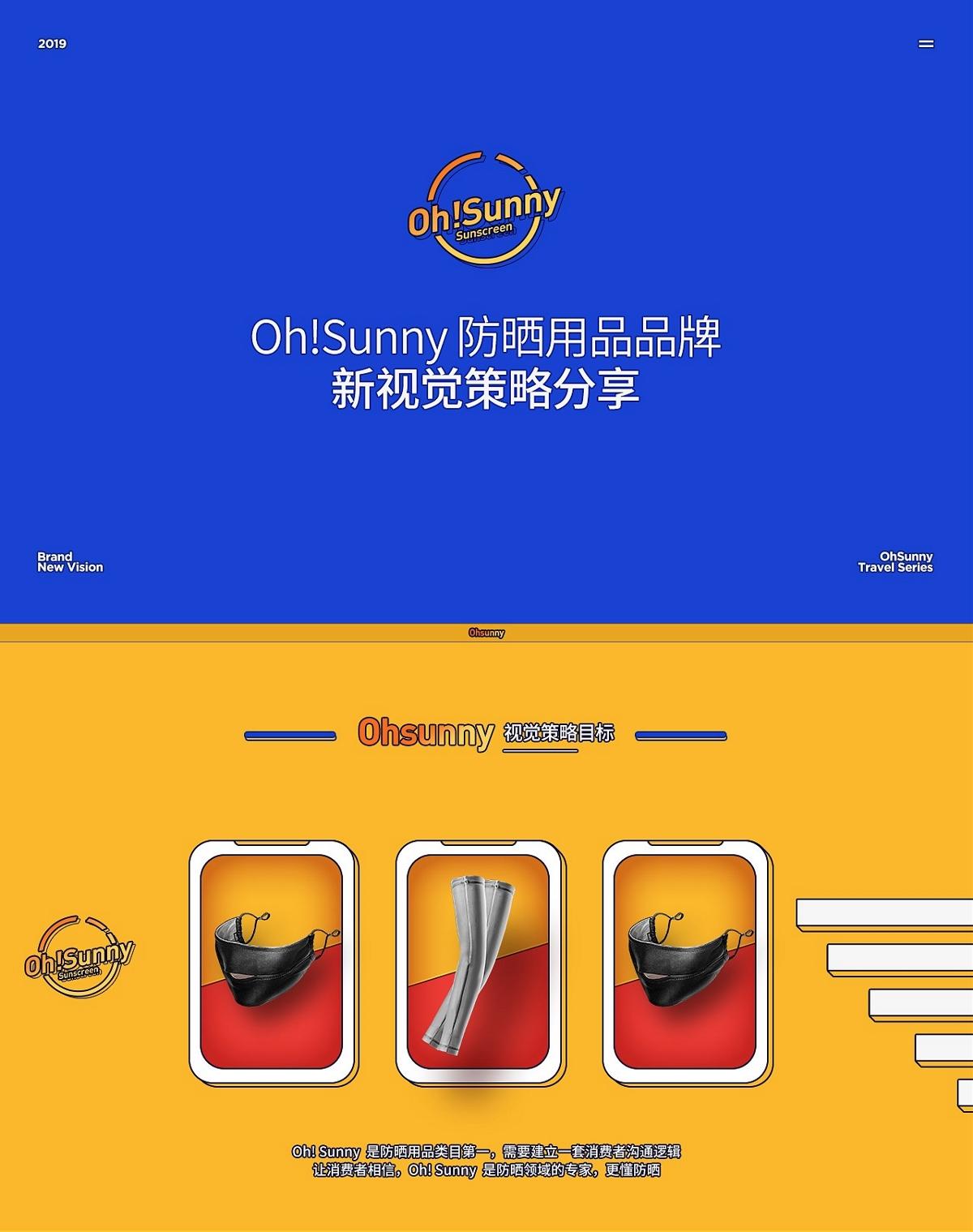Oh!Sunny 防晒用品品牌新视觉策略分享【汤臣杰逊】